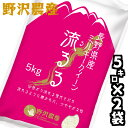 令和元年産 白米10kg(5kg×2袋) 長野県産ミルキークイーン 精米 送料無料(沖縄を除く)