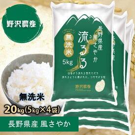 【あす楽】【無洗米】令和2年 風さやか 20kg(5kg×4袋) 流るる 長野県産 送料無料(沖縄は別途送料2500円(税込)) 精米 お米 米 るるる