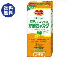 【送料無料】【2ケースセット】デルモンテ 豆乳でつくったかぼちゃスープ 1000ml紙パック×12(6×2)本入×(2ケース) ※北海道・沖縄は別途送料が必要。