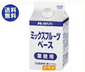 送料無料 メロディアン ミックスフルーツベース 500ml紙パック×12本入 ※北海道・沖縄は配送不可。