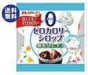 【送料無料】メロディアン ゼロカロリーシロップ8P 5ml×8個×20袋入 ※北海道・沖縄は別途送料が必要。