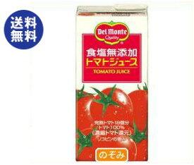 送料無料 【2ケースセット】デルモンテ 食塩無添加 トマトジュース 1L紙パック×12(6×2)本入×(2ケース) ※北海道・沖縄は別途送料が必要。