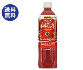 【送料無料】【2ケースセット】デルモンテ トマトジュース 食塩無添加 900gペットボトル×12本入×(2ケース) ※北海道・沖縄は別途送料が必要。