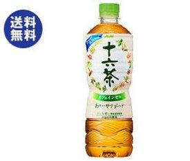 【送料無料】アサヒ飲料 十六茶 630mlペットボトル×24本入 ※北海道・沖縄は別途送料が必要。