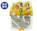 【送料無料】【2ケースセット】サトウ食品 サトウのごはん 麦ごはん 150g×24個入×(2ケース) ※北海道・沖縄は別途送料が必要。
