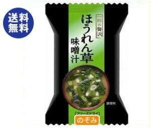 【送料無料】MCFS 一杯の贅沢 ほうれん草 味噌汁 10食×2箱入 ※北海道・沖縄は別途送料が必要。