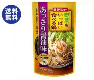 送料無料 【2ケースセット】ダイショー 野菜をいっぱい食べる鍋 あっさりしょうゆ味 750g×10袋入×(2ケース) ※北海道・沖縄は配送不可。