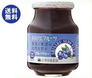 送料無料 スドージャム 信州須藤農園 100%ブルーベリー 430g瓶×6個入 ※北海道・沖縄は配送不可。