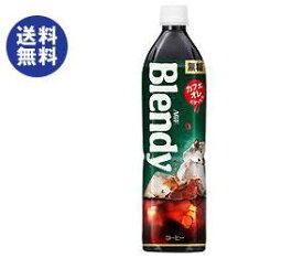 送料無料 【2ケースセット】AGF ブレンディ ボトルコーヒー 無糖 900mlペットボトル×12本入×(2ケース) ※北海道・沖縄は配送不可。