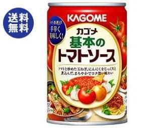 送料無料 【2ケースセット】カゴメ 基本のトマトソース 295g缶×12個入×(2ケース) ※北海道・沖縄は別途送料が必要。