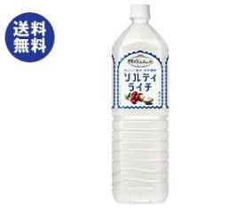 【送料無料】キリン 世界のKitchenから ソルティライチ 1.5Lペットボトル×8本入 ※北海道・沖縄は別途送料が必要。