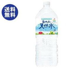 送料無料 【2ケースセット】サントリー 奥大山の天然水 2Lペットボトル×6本入×(2ケース) ※北海道・沖縄は配送不可。