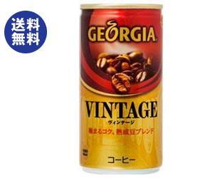 【送料無料】【2ケースセット】コカコーラ ジョージア ヴィンテージ 185g缶×30本入×(2ケース) ※北海道・沖縄は別途送料が必要。