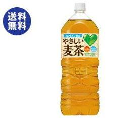 【送料無料】サントリー GREEN DAKARA(グリーン ダカラ) やさしい麦茶 2Lペットボトル×6本入 ※北海道・沖縄は別途送料が必要。