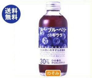 送料無料 野田ハニー ブルーベリーdeキララ 180ml瓶×24本入 ※北海道・沖縄は配送不可。