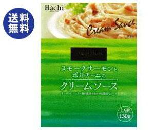 【送料無料】【2ケースセット】ハチ食品 スモークサーモンとポルチーニのクリームソース 130g×30個入×(2ケース) ※北海道・沖縄は別途送料が必要。