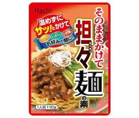 送料無料 【2ケースセット】ハチ食品 坦々麺の素 110g×24個入×(2ケース) ※北海道・沖縄は配送不可。