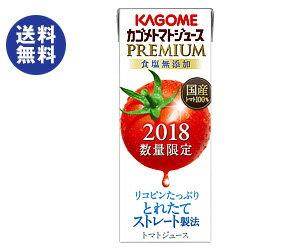 【送料無料】カゴメ トマトジュース プレミアム 食塩無添加 200ml紙パック×24本入 ※北海道・沖縄は別途送料が必要。