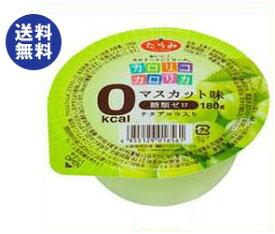 【送料無料】たらみ カロリコカロリカ ゼロキロカロリー マスカット味 180g×30(6×5)個入 ※北海道・沖縄は別途送料が必要。