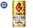 【送料無料】キリン FIRE(ファイア) 挽きたて微糖 185g缶×30本入 ※北海道・沖縄は別途送料が必要。