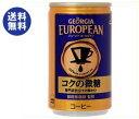 【送料無料】コカコーラ ジョージア ヨーロピアン コクの微糖 160g缶×30本入 ※北海道・沖縄は別途送料が必要。
