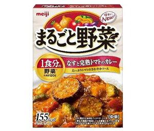 送料無料 【2ケースセット】明治 まるごと野菜 なすと完熟トマトのカレー 180g×30個入×(2ケース) ※北海道・沖縄は配送不可。