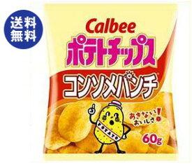 【送料無料】カルビー ポテトチップス コンソメパンチ 60g×12個入 ※北海道・沖縄は別途送料が必要。