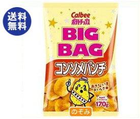 【送料無料】カルビー BIG BAG ポテトチップス コンソメパンチ 170g×12個入 ※北海道・沖縄は別途送料が必要。