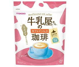 送料無料 和光堂 牛乳屋さんのカフェインレス珈琲 280g袋×12袋入 ※北海道・沖縄は配送不可。