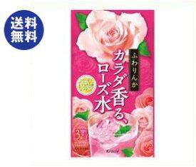 【送料無料】【2ケースセット】クラシエ カラダ香るローズ水 10g×3袋×80(10×8)袋入×(2ケース) ※北海道・沖縄は別途送料が必要。