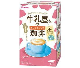 送料無料 和光堂 牛乳屋さんのカフェインレス珈琲 (11g×8本)×12(4×3)箱入 ※北海道・沖縄は配送不可。