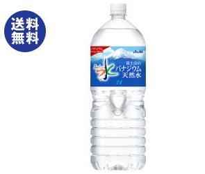 【送料無料】アサヒ飲料 おいしい水 富士山のバナジウム天然水 2Lペットボトル×6本入 ※北海道・沖縄は別途送料が必要。