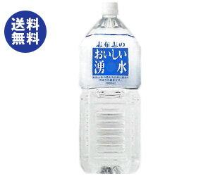 【送料無料】霧島湧水 志布志のおいしい湧水 2Lペットボトル×6本入 ※北海道・沖縄は別途送料が必要。
