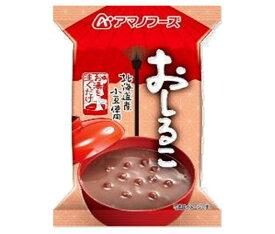 送料無料 【2ケースセット】アマノフーズ おしるこ 10食×3箱入×(2ケース) ※北海道・沖縄は配送不可。