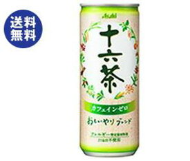 【送料無料】【2ケースセット】アサヒ飲料 十六茶 245g缶×30本入×(2ケース) ※北海道・沖縄は別途送料が必要。