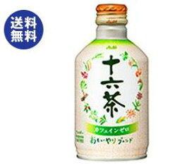 【送料無料】【2ケースセット】アサヒ飲料 十六茶 275gボトル缶×24本入×(2ケース) ※北海道・沖縄は別途送料が必要。