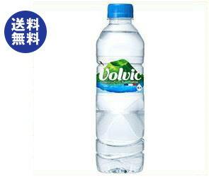 【送料無料】キリン Volvic(ボルヴィック) 500mlペットボトル×24本入 ※北海道・沖縄は別途送料が必要。