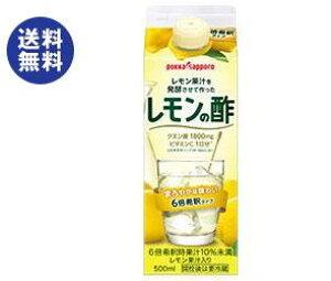 送料無料 【2ケースセット】ポッカサッポロ レモン果汁を発酵させて作ったレモンの酢 500ml紙パック×6本入×(2ケース) ※北海道・沖縄は配送不可。