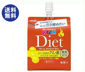 送料無料 明治 VAAM(ヴァーム) ダイエット ゼリー 150gパウチ×24本入 ※北海道・沖縄は配送不可。