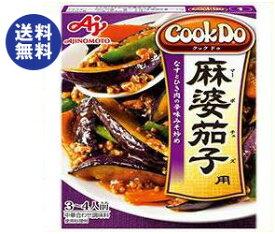 送料無料 味の素 CookDo(クックドゥ) 麻婆茄子用 120g×10個入 ※北海道・沖縄は別途送料が必要。
