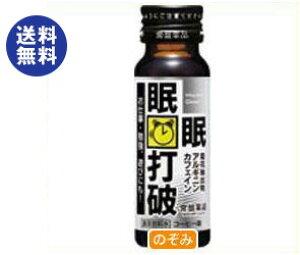 送料無料 常盤薬品 眠眠打破(ミンミンダハ) 50ml瓶×50本入 ※北海道・沖縄は別途送料が必要。