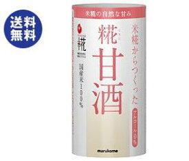 【送料無料】【2ケースセット】マルコメ プラス糀 米糀からつくった 糀甘酒 125mlカートカン×18本入×(2ケース) ※北海道・沖縄は別途送料が必要。