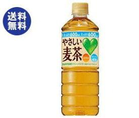 【送料無料】サントリー GREEN DAKARA(グリーン ダカラ) やさしい麦茶【自動販売機用】 600mlペットボトル×24本入 ※北海道・沖縄は別途送料が必要。