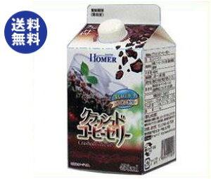 【送料無料】ホーマー クラッシュド コーヒーゼリー 450ml紙パック×12本入 ※北海道・沖縄は別途送料が必要。