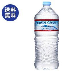 【送料無料・2ケースセット】大塚食品 クリスタルガイザー 1Lペットボトル×12本入×(2ケース) ※北海道・沖縄は別途送料が必要。