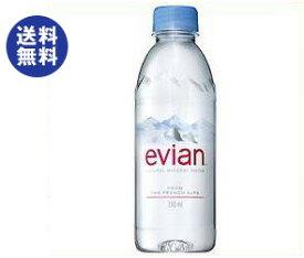 送料無料 evian(エビアン) 330mlペットボトル×24本入 ※北海道・沖縄は配送不可。