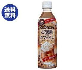 【送料無料】コカコーラ ジョージア ご褒美カフェオレ 500mlペットボトル×24本入 ※北海道・沖縄は別途送料が必要。