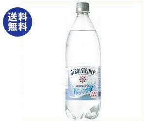 【送料無料】ゲロルシュタイナー ナチュラルミネラルウォーター(天然炭酸入) 1Lペットボトル×12本入 ※北海道・沖縄は別途送料が必要。