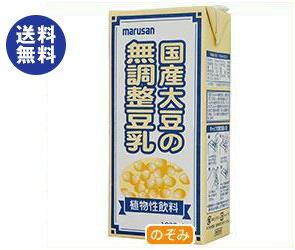 【送料無料】【2ケースセット】マルサンアイ 国産大豆の無調整豆乳 1000ml紙パック×12(6×2)本入×(2ケース) ※北海道・沖縄は別途送料が必要。