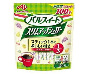 送料無料 【2ケースセット】味の素 パルスイート スリムアップシュガー スティック 160g(1.6g×100本)×10袋入×(2ケース) ※北海道・沖縄は配送不可。